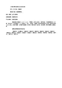 《次韵刘景文登郑王台见思五首》(北宋.黄庭坚)