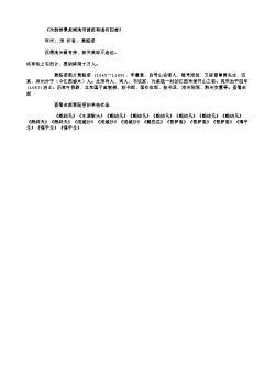 《次韵游景叔闻洮河捷报寄诸将四首》_3(北宋.黄庭坚)