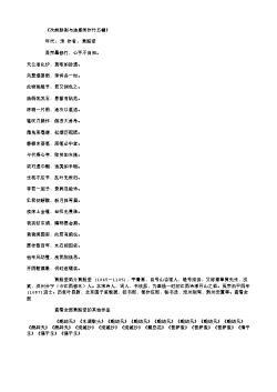 《次前韵谢与迪惠所作竹五幅》(北宋.黄庭坚)