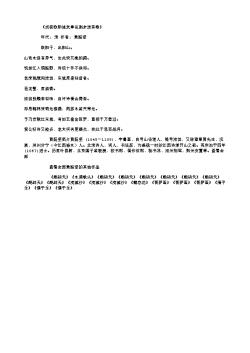 《戏答欧阳诚发奉议谢余送茶歌》(北宋.黄庭坚)