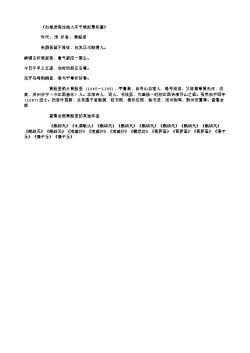 《出城送客过故人东平侯赵景珍墓》(北宋.黄庭坚)