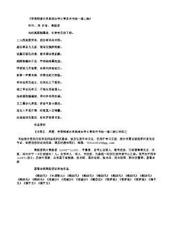 《李君贶借示其祖西台学士草圣并书帖一编二轴》(北宋.黄庭坚)