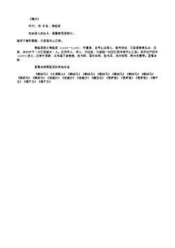 《陪王汉州留杜绵州泛房公西湖(房琯刺汉州时》