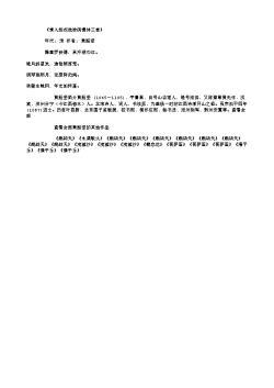 《情人怨戏效徐庾慢体三首》_3(北宋.黄庭坚)