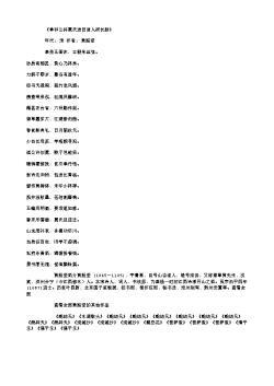 《奉和公择舅氏送吕道人研长韵》(北宋.黄庭坚)