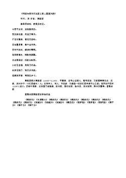 《明叔知县和示过家上冢二篇复次韵》(北宋.黄庭坚)