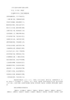 《答王道济寺丞观许道甯山水图》(北宋.黄庭坚)