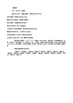 《白盐山(白盐崖高千馀丈,在州城东十七里)》(北宋.黄庭坚)