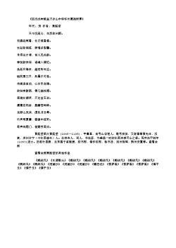《四月戊申赋盐万岁山中仰怀外舅谢师厚》(北宋.黄庭坚)