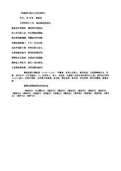 《寄题荣州祖元大师此君轩》(北宋.黄庭坚)