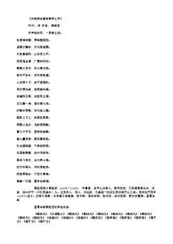 《次韵周法曹游青原山寺》(北宋.黄庭坚)
