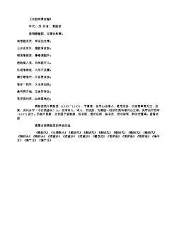 《次韵师厚食蟹》(北宋.黄庭坚)