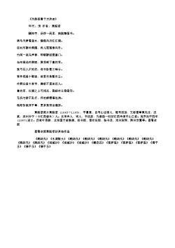 《次韵答曹子方杂言》(北宋.黄庭坚)