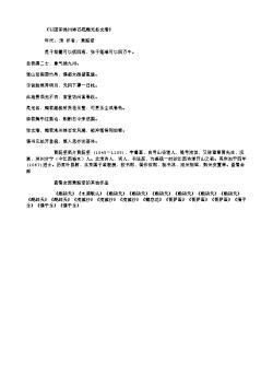 《以团茶洮州绿石砚赠无咎文潜》(北宋.黄庭坚)