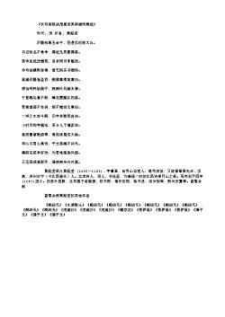 《长句谢陈适用惠送吴南雄所赠纸》(北宋.黄庭坚)