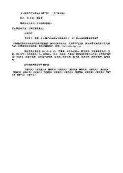 《仓後酒正厅昔唐林夫谪官所作十一月己卯余纳》(北宋.黄庭坚)