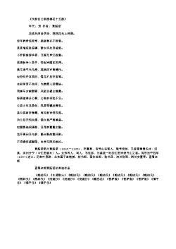 《次韵任公渐感梅花十五韵》(北宋.黄庭坚)