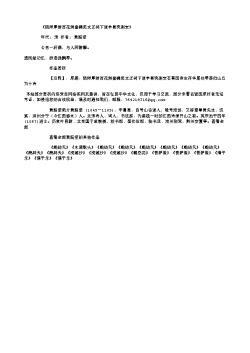《陪师厚游百花洲盘礴范文正祠下道羊昙哭谢安》_6(北宋.黄庭坚)