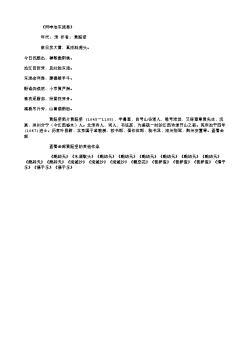 《丙申泊东流县》(北宋.黄庭坚)