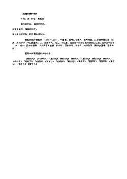 《圆通玑禅师赞》(北宋.黄庭坚)
