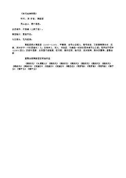 《承天宝禅师赞》(北宋.黄庭坚)