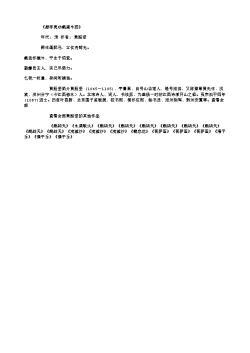 《题李亮功戴嵩牛图》(北宋.黄庭坚)