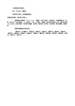 《书舞阳西寺旧题处》(北宋.黄庭坚)