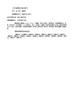 《书东坡画郭功父壁上墨竹》(北宋.黄庭坚)