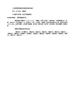 《次韵游景叔闻洮河捷报寄诸将四首》(北宋.黄庭坚)