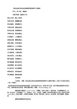《陈吉老县丞同知命弟游青原谒思禅师予以簿领》(北宋.黄庭坚)