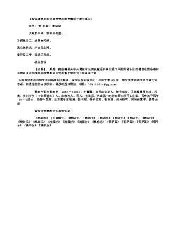 《庭坚得邑太和六舅按节出同安邂逅于皖公溪口》_7(北宋.黄庭坚)