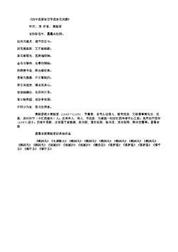 《戊午夜宿宝石寺视宝石戏题》(北宋.黄庭坚)