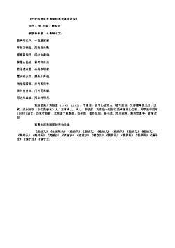 《竹轩咏雪呈外舅谢师厚并调李彦深》(北宋.黄庭坚)