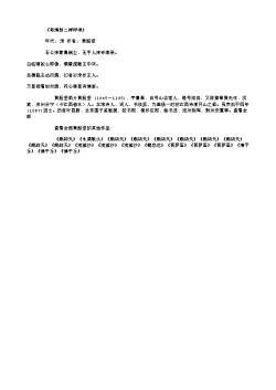 《寄清新二禅师颂》(北宋.黄庭坚)