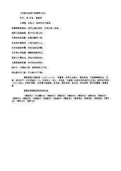 《次韵无咎阎子常携琴八村》(北宋.黄庭坚)