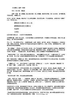 《水调歌头·瑶草一何碧》(北宋.黄庭坚)