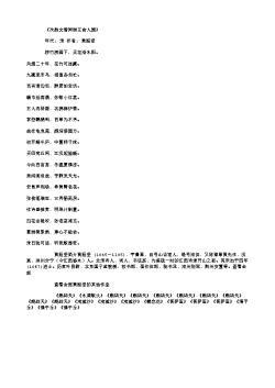 《次韵文潜同游王舍人园》(北宋.黄庭坚)