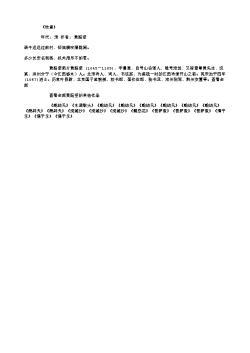 《送李司直归浙东幕兼寄鲍将军(一作朱湾诗)》(北宋.黄庭坚)