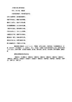 《次韵王炳之惠玉版纸》(北宋.黄庭坚)