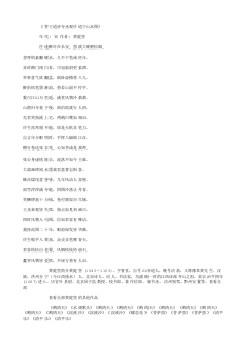 《答王道济寺丞观许道宁山水图》(北宋.黄庭坚)