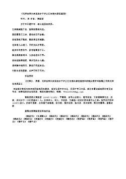 《元师自荣州来追送余于泸之江安绵水驿因复用》(北宋.黄庭坚)