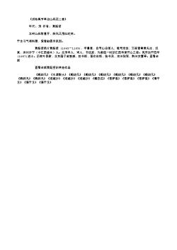 《戏咏高节亭边山矾花二首》_2(北宋.黄庭坚)