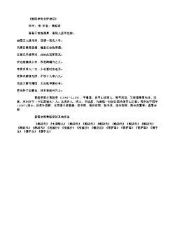 《赋陈季张北轩杏花》(北宋.黄庭坚)