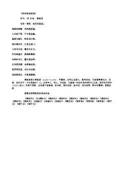 《庚申宿观音院》(北宋.黄庭坚)