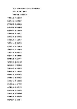 《己未过太湖僧寺得宗汝为书寄山蓣白酒长韵诗》(北宋.黄庭坚)