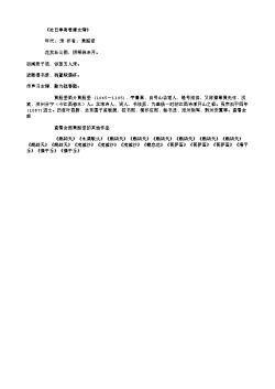 《社日奉寄君庸主簿》(北宋.黄庭坚)