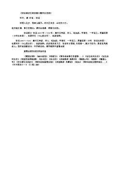 《送任御史江南发粮以赈河北百姓》(北宋.黄庭坚)