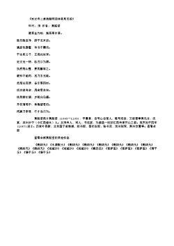 《定交诗二首效鲍明远体呈晁无咎》(北宋.黄庭坚)