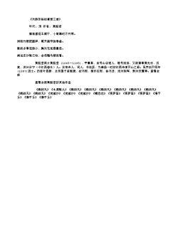 《次韵张秘校喜雪三首》_3(北宋.黄庭坚)