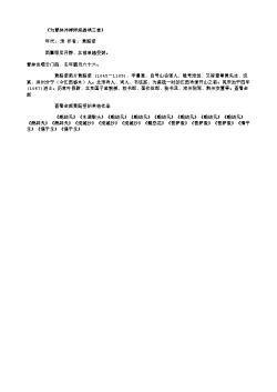 《为慧林冲禅师烧香颂三首》_3(北宋.黄庭坚)